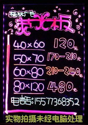 擦写LED广告荧光板