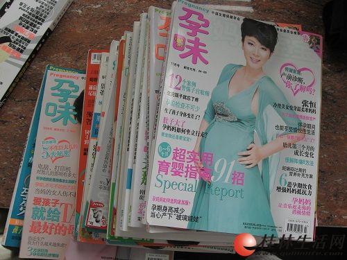 孕味孕妈咪杂志14本生小孩必备的资料怀孕