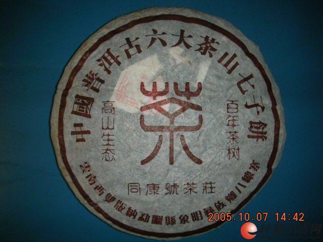 私家定制收藏十二年的顶级大树乔木普洱生茶