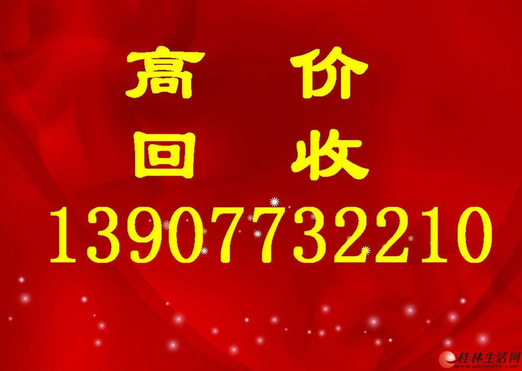 长期高价收购各类家具、家用电器、发廊用品、酒店用品等。电话:13907732210
