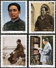 """J.97""""毛泽东同志诞生九十周年""""套票"""