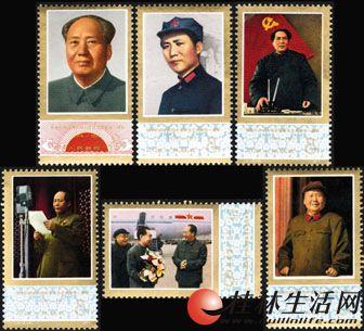"""J.21""""伟大的领袖和导师毛泽东主席逝世一周年""""套票(金粉亮)"""