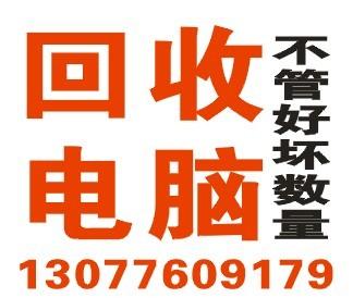 长期高价(现金)桂林回收二手电脑,桂林二手电脑回收