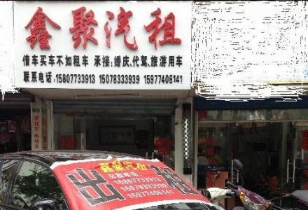 鑫聚汽租 承接〈婚庆、自驾旅游、机场接机等用车服务〉欢迎咨询