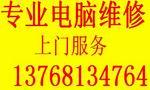 上门服务地址(香江、八一桥、联达雅居、沙河、、德天、瓦批、大风山、金地球)附近均