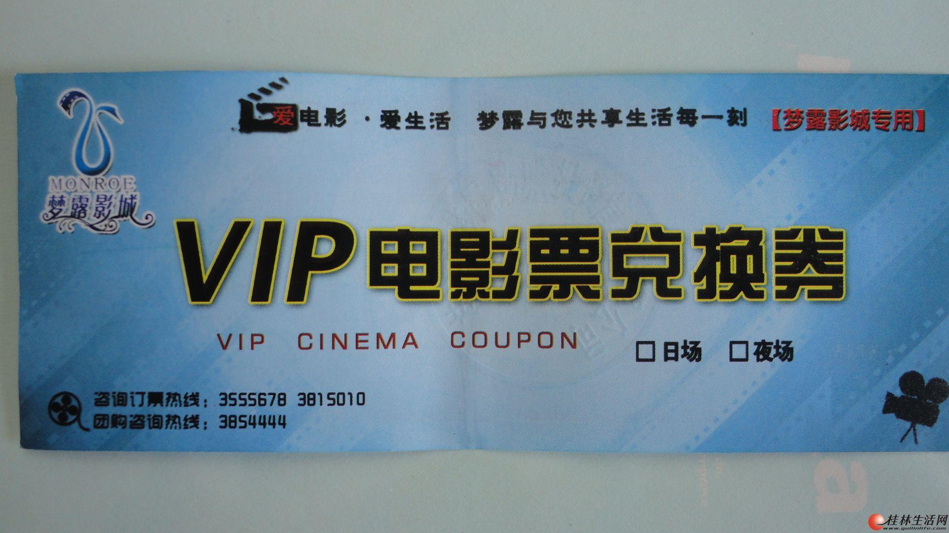 桂林梦露影城vip电影票兑换卷图片