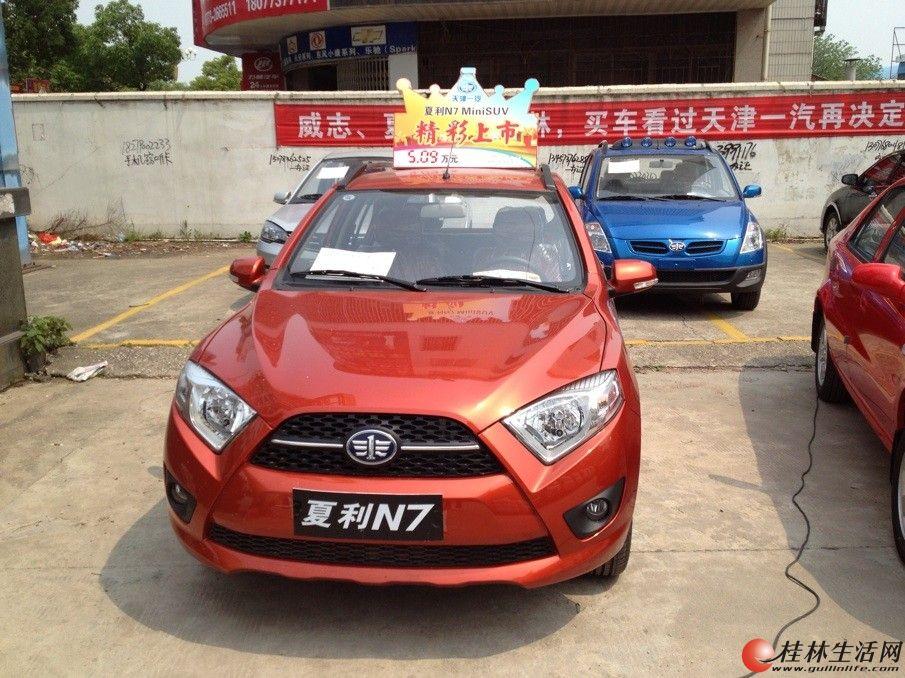 天津一汽全系,夏利N7 N5 N3 威志V5 V2,购车送2000元油卡高清图片