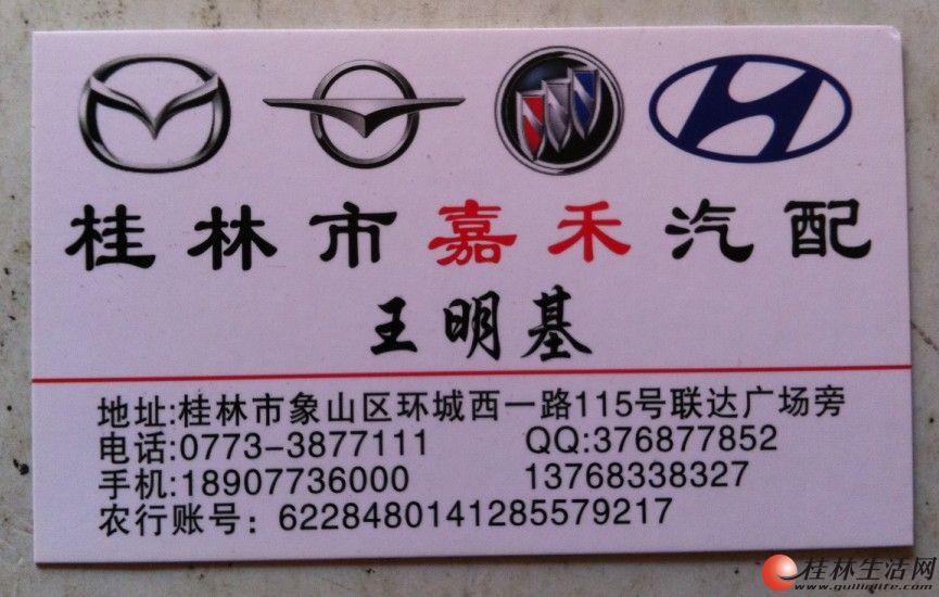 销售 马自达 现代  别克  汽车配件   质量好。价格优惠