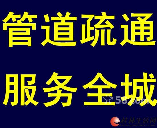 桂林疏通下水道|桂林专业下水道疏通公司电话|桂林最