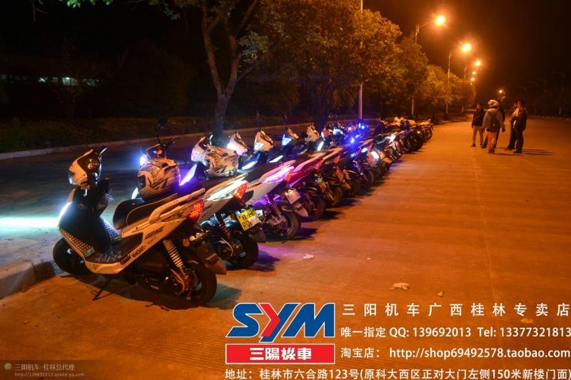 SYM三阳机车桂林交流群  161197457