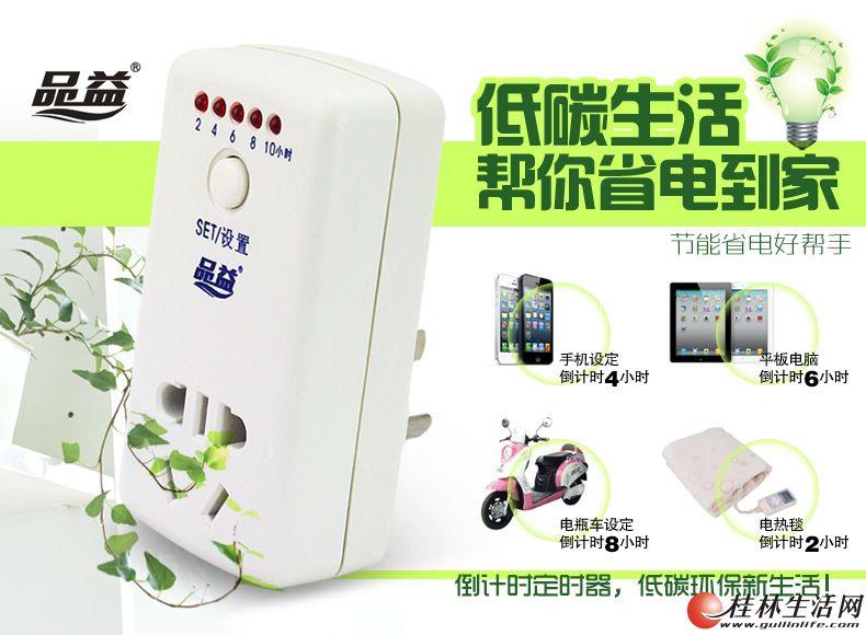 电动车充电专用 定时器 定时插座 倒计时关 品益py-08
