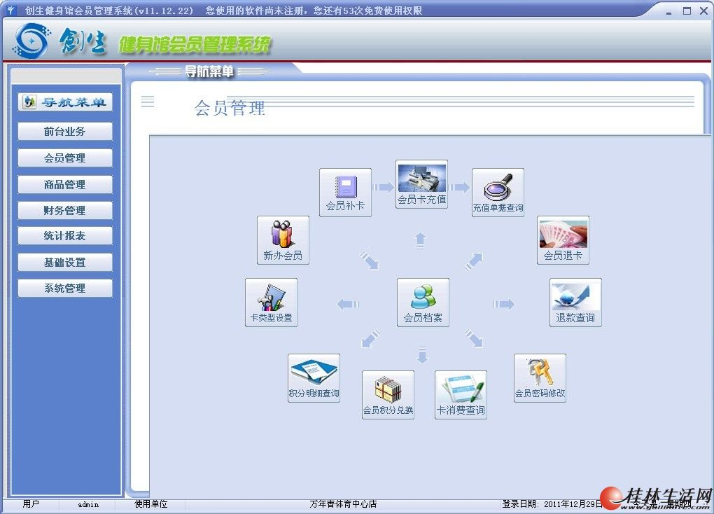 桂林健身房管理软件健身软件