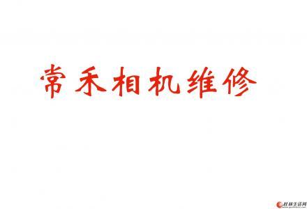桂林市常禾数码相机维修   免费检查!