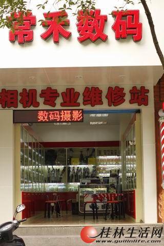 桂林市常禾数码相机维修