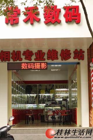 桂林市常禾数码相机维修站