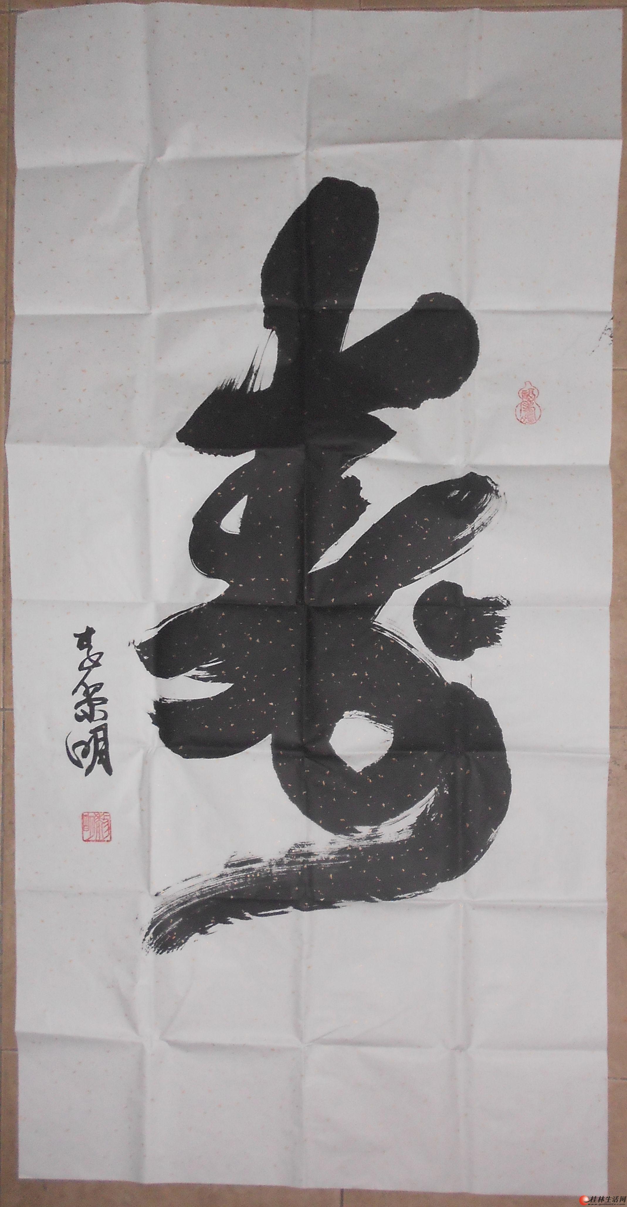 桂林书法家马岱宗老师书法