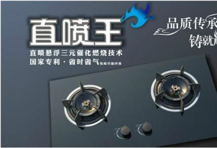 低价处理广州节灵节能灶