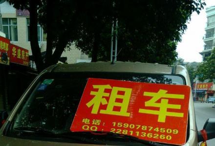 桂林创毅租车长安V3 128元/天