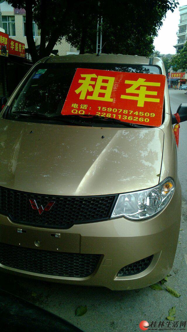 桂林创毅租车长安V3 98元/天