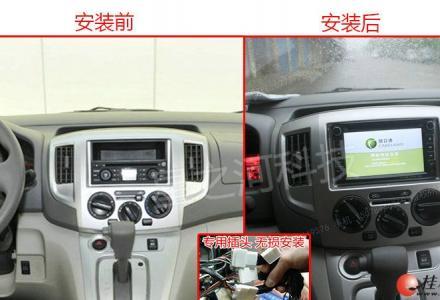 郑州日产NV200/帕拉丁/东风风行风度帅客 原装专用DVD导航仪倒车电子狗