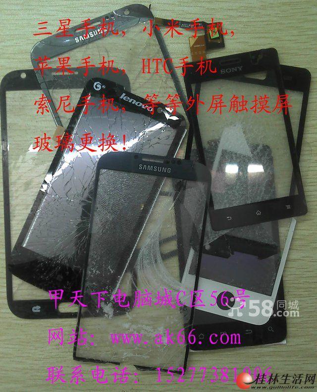 专业维修苹果,三星,htc,小米手机镜面破裂更换