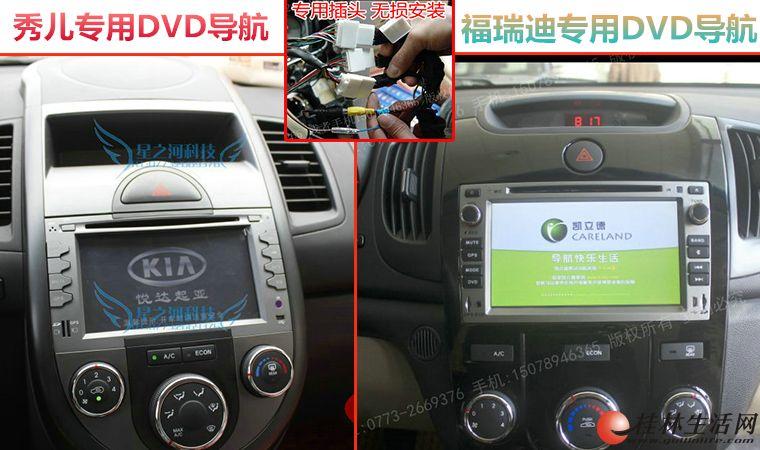 悦达起亚K5/K2/K3/K3S智跑/秀儿/福瑞迪专用DVD导航仪8寸车载蓝牙GPS电子狗一体机倒车