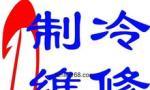 桂林空调加氟制冷桂林恒信专业修空调不制冷桂林空调维修移机