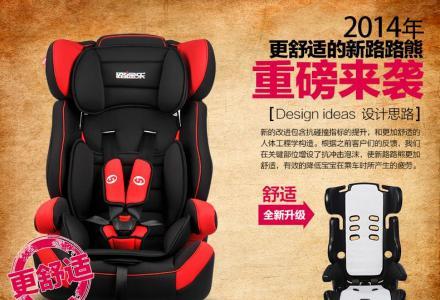 路途乐正品 儿童安全座椅 婴儿汽车安全座椅 9月-12岁