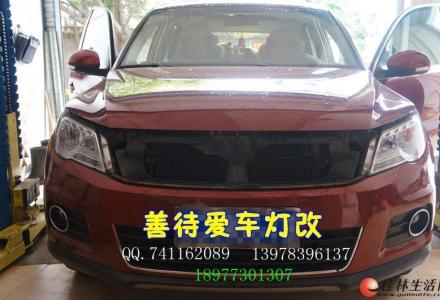 桂林改灯—善待爱车改装大众途观升级Q5