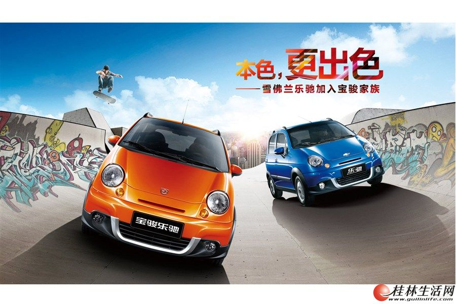 宝骏乐驰团购会,最高优惠6000 1.2乐驰最低3.68 史上最低高清图片