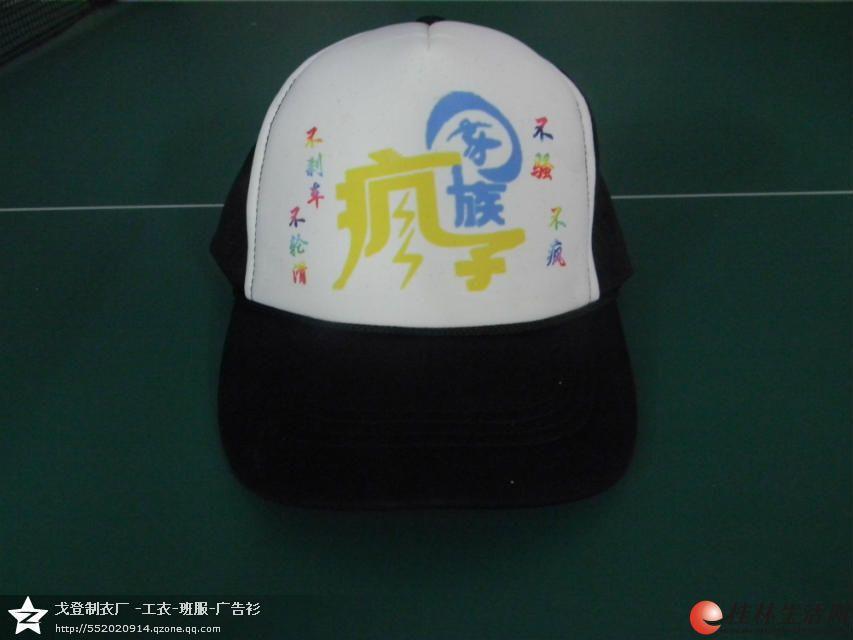 定做俱乐部帽子 溜冰队伍帽子 轮滑协会帽子 培训帽子 广告帽 旅游帽 促销帽 印字印图