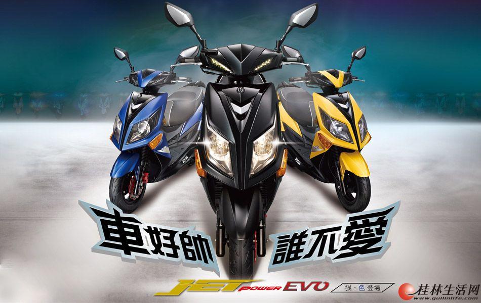 【三阳机车】JetPower150 电喷版 低调上市!超性价比!超帅外形!超爽马力!