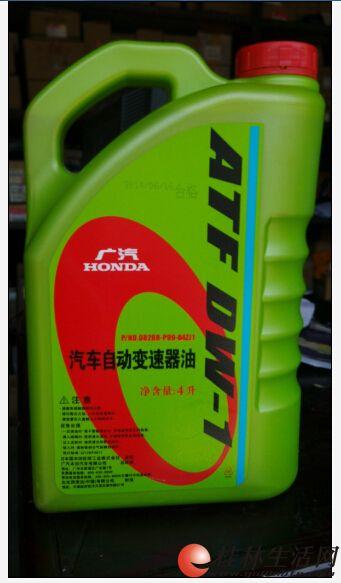 纯正广本机油  无极变速波箱油  自动变速油