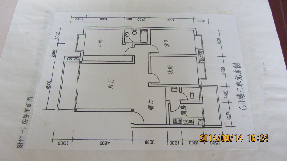 120平方建房子设计图展示