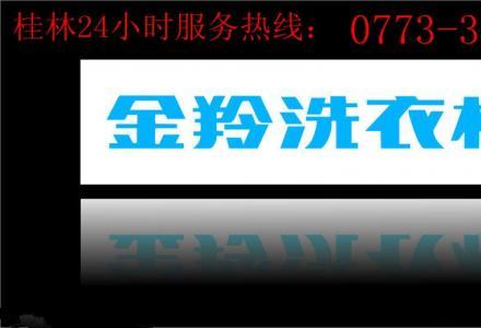 服务)桂林金羚洗衣机售后维修电话≡官方服务网点%微笑服务》