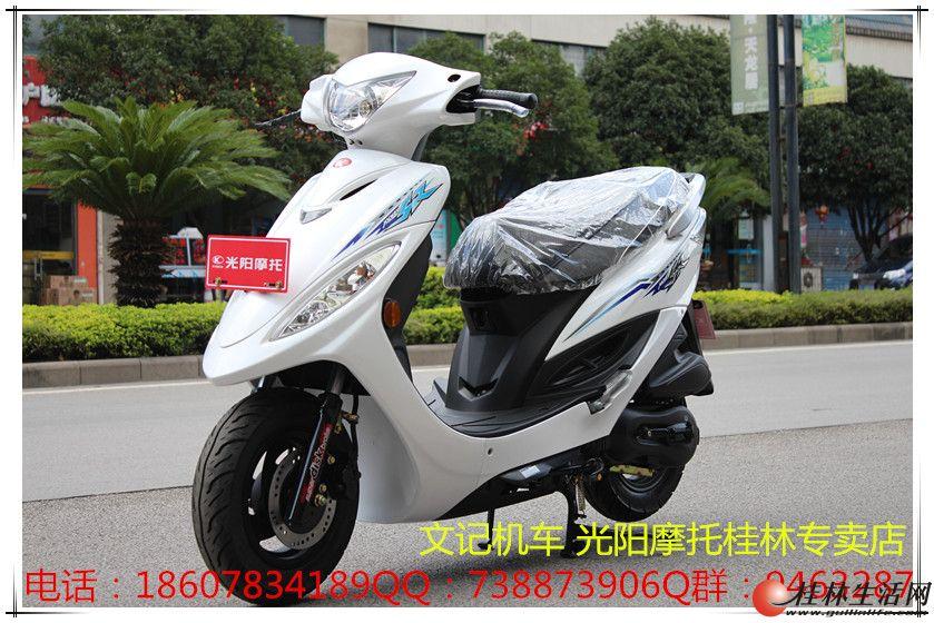 (文记机车) 光阳摩托桂林专卖店   动丽125豪华版   销售热线:18607834189