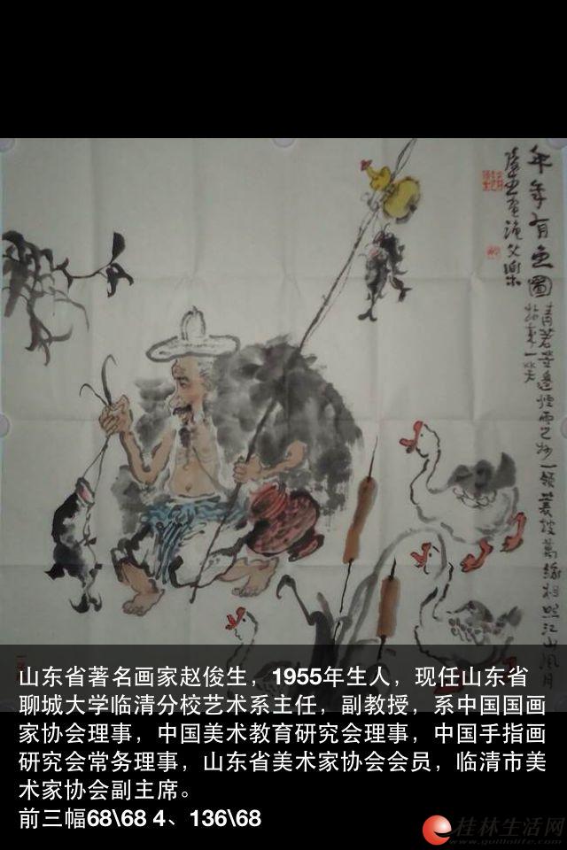 北京名画 真迹一批,专家可查