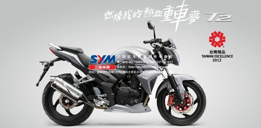 【SYM三阳机车】【T2-250cc电喷水冷】冰点价:25800元    心动不如行动!