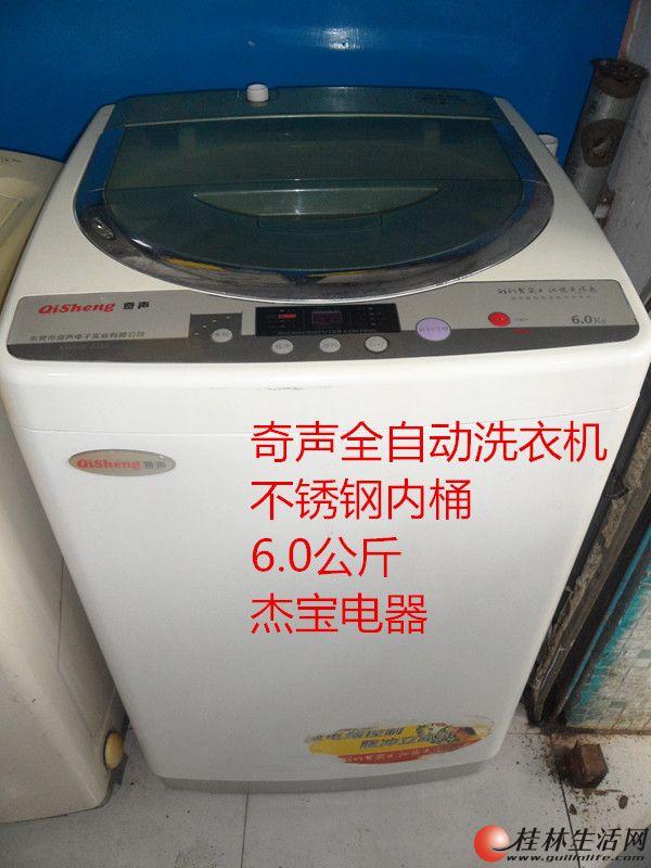 八九成新的奇声6公斤全自动洗衣机,市区包送货安装,整机保高清图片