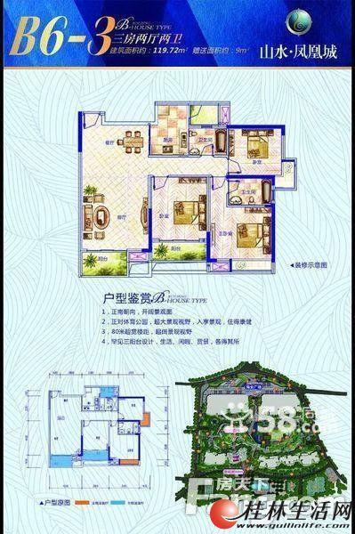 《店主极力推荐》《临桂山水凤凰城》《百人团购》3500元-3750元/平米