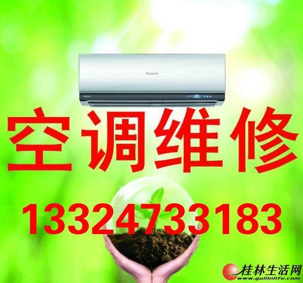 上门精修空调,冰箱,洗衣机,热水器13324733183