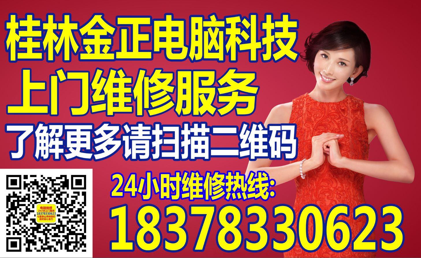 一站式电脑服务(七星象山秀峰叠彩)桂林市24小时极速上门