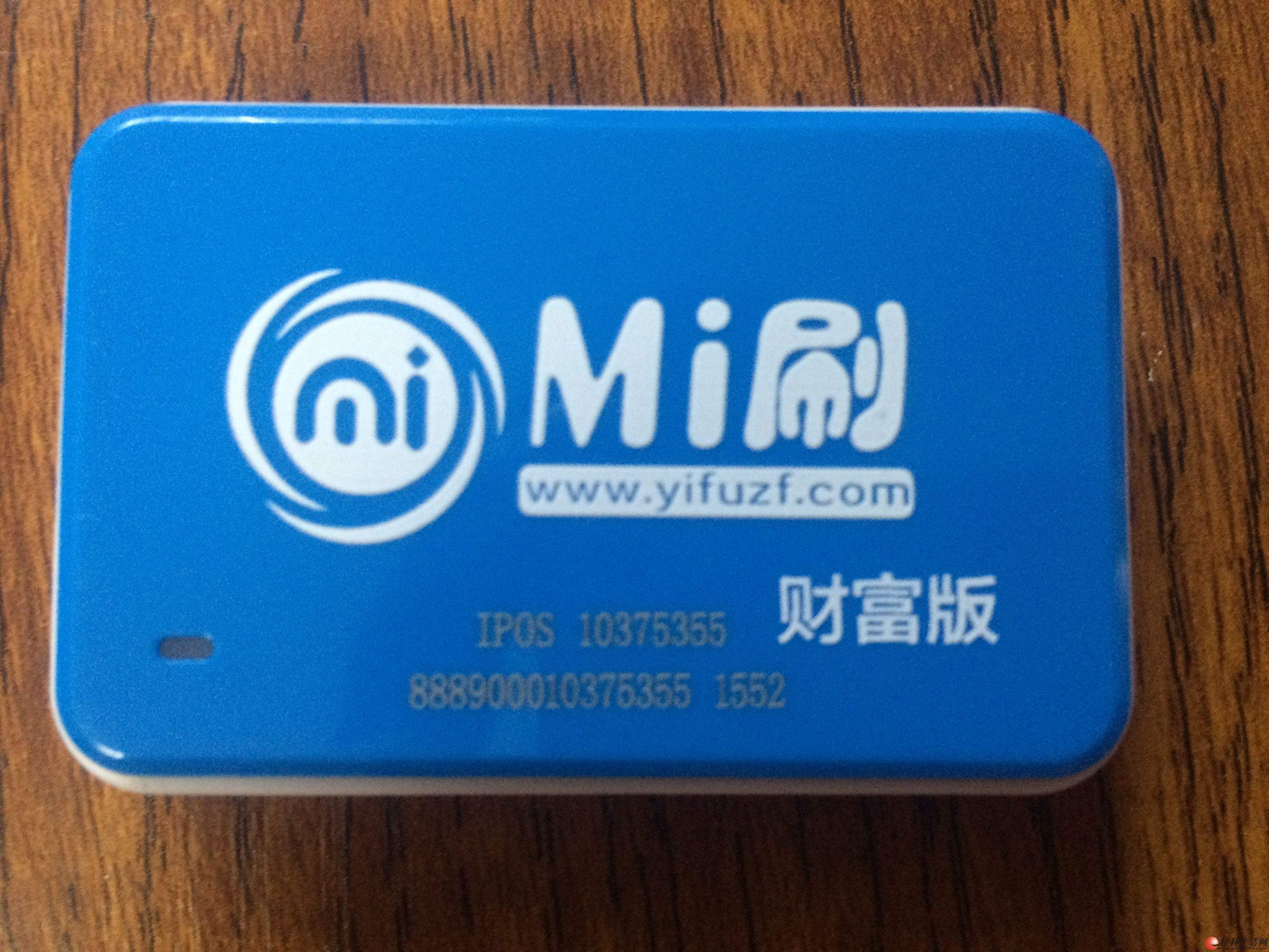 刷卡机POS机免费送,能刷自己信用卡,从此套现还卡缺钱不求人,桂林逸洋商