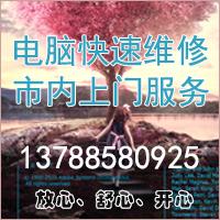 电脑快速维修、维护、安装系统、网络安装、配置、上门服务13788580925
