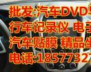 汽车DVD导航仪电子狗行车记录仪防盗器喇叭低音炮GPS定位贴膜坐垫脚垫遮光垫 专业批发