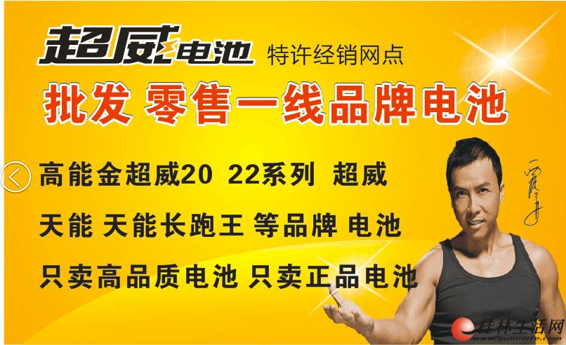 桂林久久行电池超市 香江店 桂林翠竹路9号桂林老医楼下 15677313218