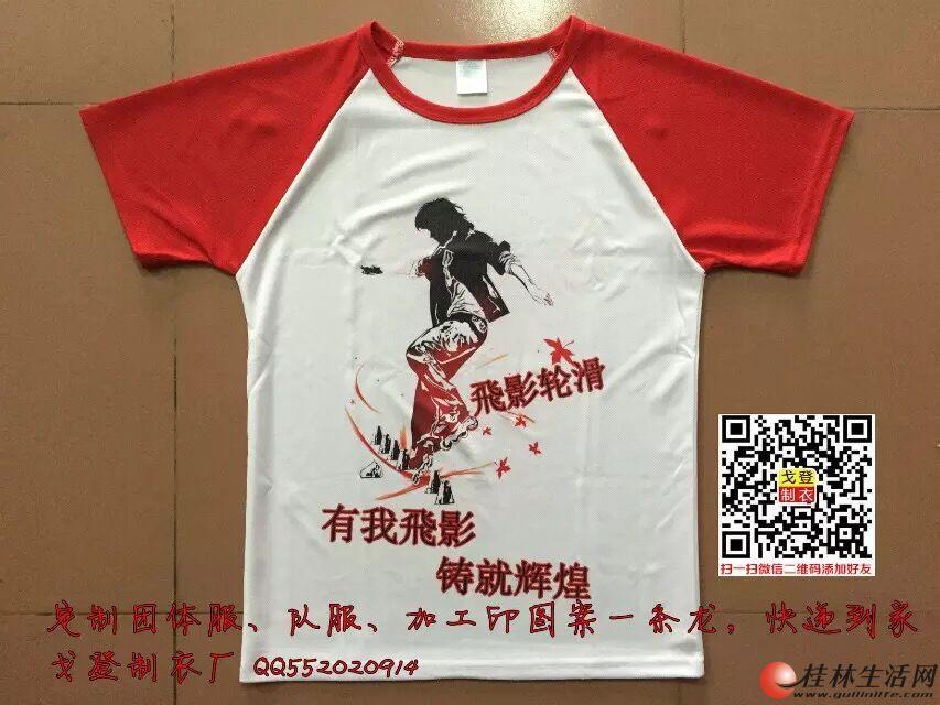 虎门轮滑队服定做、宝安66T恤设计印图、龙岗马甲订做印字,东莞T恤印花