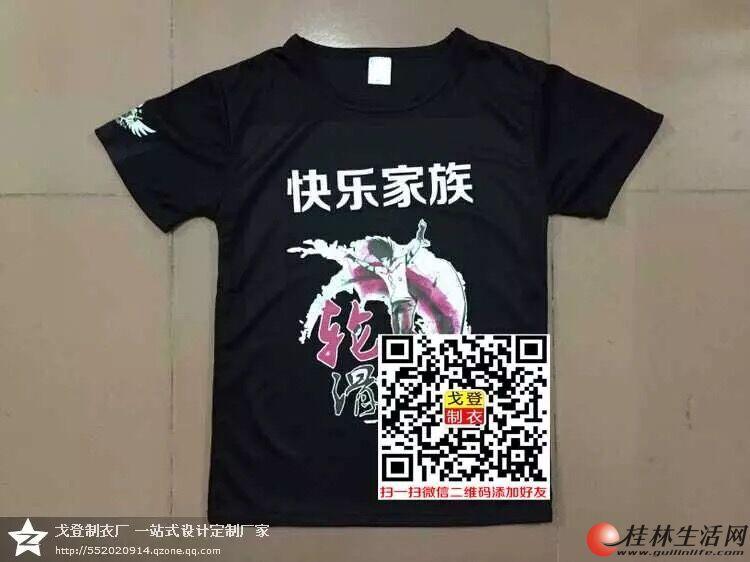 轮滑俱乐部,东莞透气轮滑队服定做 深圳速干溜溜服订做印logo