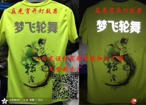 广州轮滑队服定制,深圳溜冰队服印字,东莞俱乐部队旗印图案