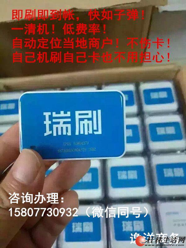 桂林秒到POS机刷卡机免费送!有信用卡就送!养卡还卡缺钱不求人!各种用途各种有